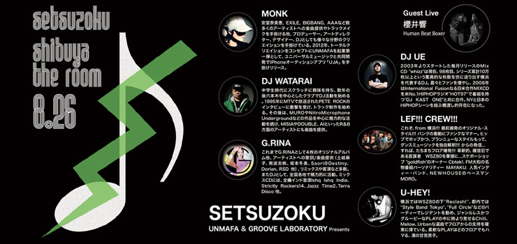 Unmafa , Groove Laboratory Presents SETSUZOKU (2012/8/26)