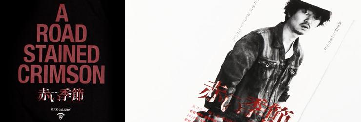 映画「赤い季節」x RUDE GALLERY