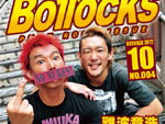 PUNK ROCK ISSUE 〝BOLLOCKS〟(No.004)