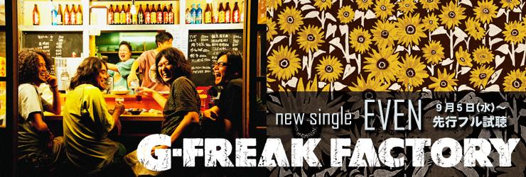 G-FREAK FACTORY - new single 『EVEN』 先行フル試聴開始!