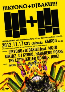 KAIKOO Vol.25 !!!KYONO+DJBAKU!!! Joint Album Release Party  - We are the !!!Unknown Music Allianz!!!