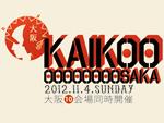 KAIKOOOOOOOOOOSAKA (2012.11.04 sun) 大阪10会場同時開催!!