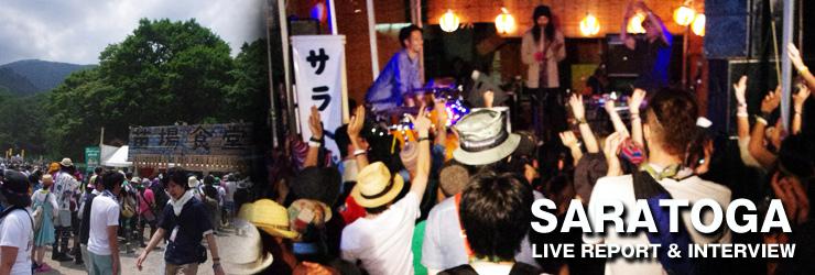 SARATOGA@FUJI ROCK FESTIVAL '12 ~苗場食堂~ LIVE REPORT & INTERVIEW