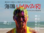 表浜ほうべの森キャンプ場プレオープンイベント「 海鳴UMINARI 」アートフェスティバル2012
