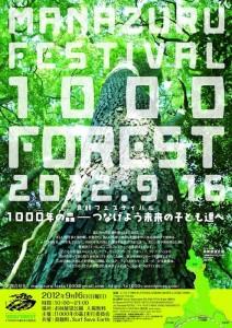 真鶴フェスティバル2012
