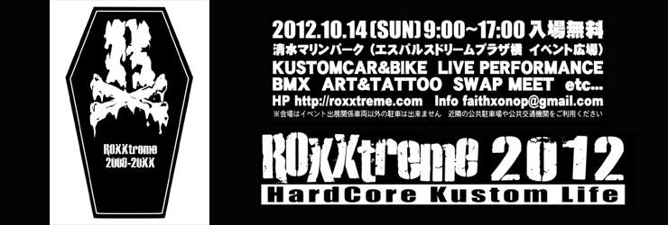 ROXXtreme2012 ~Hard Core Kustom Life~