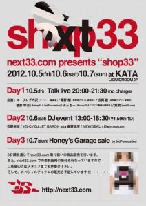 """next33.com presents """"shop33"""""""