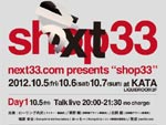 "next33.com presents ""shop33"""