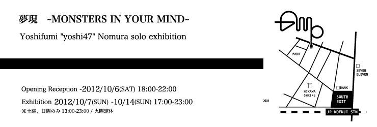 """夢現 -MONSTERS IN YOUR MIND- Yoshifumi """"yoshi47"""" Nomura solo exhibiti"""
