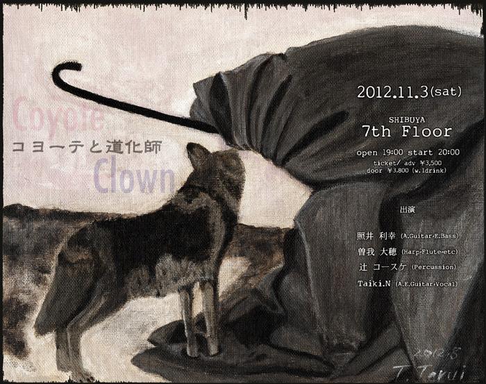 the inside out 照井利幸 weld music 片柳豊 rude gallery 両者