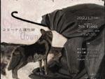 The Inside Out -照井利幸(Weld Music)、片柳豊(Rude Gallery)両者による新プロジェクト始動-