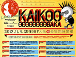 KAIKOOOOOOOOOOSAKA最終追加出演発表!