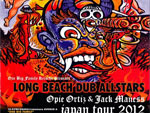 "ONEBIGFAMILY RECORDS pre. OPIE ORTIZ & JACK MANESS(10/5~10/9) ""LONG BEACH DUB ALLSTARS"" JAPAN TOUR 2012"