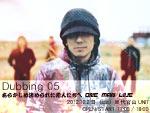 Dubbing 05 「あらかじめ決められた恋人たちへ」 年内ラストのワンマンライブ