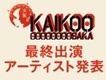 KAIKOOOOOOOOOOSAKA 最終出演アーティスト発表!