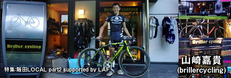 特集:飯田LOCAL part2 supported by LAF / 山崎嘉貴 (brillercycling)