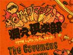 洞穴倶楽部 マグマ編 ~レッツゴージュラシックダンス!~ 2012/12/27(THU) at 新代田FEVER