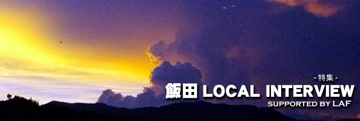 特集 飯田LOCAL INTERVIEW supported by LAF