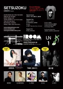 Unmafa Presents SETSUZOKUセツゾク - 2012.12.23 (sun) at 渋谷The Room