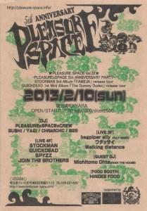 PLEASURE SPACE vol.32 2013年2月10日(日) at 北浦和KYARA
