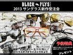 BLACK FLYS 2013年新型サングラス受注会