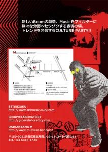 SETSUZOKU-セツゾク- 2013 / 3 / 10 (sun)  at DAIKANYAMA M