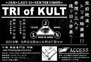 「TRI of KULT」 JAM×LAZY-13×NEWTER VISIONトリオ絵画展