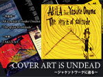 "COVER ART iS UNDEAD ~ジャケットワークに迫る~ (作品名:AKiLA feat. Yosuke Onuma ""The spirit of solitude"" / 作者:TAKUYA.Y)"