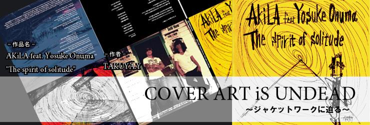 "COVER ART iS UNDEAD ~ジャケットワークに迫る~ (作品名:AKiLA feat. Yosuke Onuma ""The spirit of solitude"" /作者:TAKUYA.Y)"