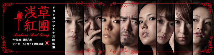劇団ドガドガプラス 十三回公演 『浅草紅團』 2013/02/22(FRI)~25(MON) at 両国 シアターX(カイ)