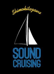 Shimokitazawa SOUND CRUISING Vol.2 第二弾ラインアップ発表!!