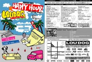 "SUNSET BUS""HAPPY HOUR""リリースパー ティー&LOU DOG2周年パーティー"