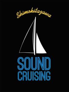 Shimokitazawa SOUND CRUISING Vol.2 第三弾ラインナップ発表!!