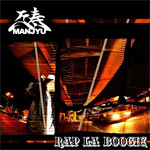 万寿 - RAP LA BOOGIE [CD]