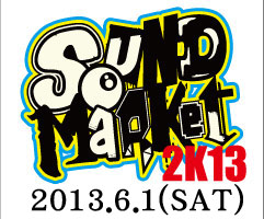 SOUND MARKET 2K13 2013 6.1 (sat) at club DAIMOND HALL & APOLLO THEATER 出演アーティスト第一弾