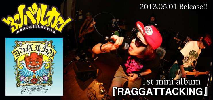 ヨンバルカン - 1st mini album 『RAGGATTACKING』 RELEASE