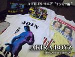 A-FILES マニア 【 Tシャツ編 】 – AKIRA-BOYZ (BOYZBOYZBOYZ)