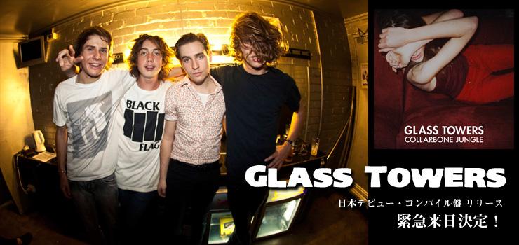 Glass Towers - 日本デビュー・コンパイル盤 『Collarbone Jungle』 リリース & 緊急来日公演決定!