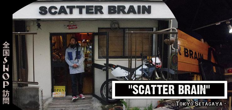 全国SHOP訪問 第一弾 SCATTER BRAIN