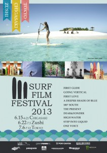 SURF FILM FESTIVAL 2013 TOKYO / CHIGASAKI / ZUSHI