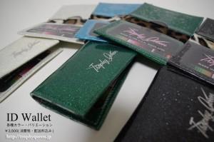 Trophy Queen - ID Wallet