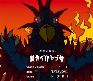 """COVER ART iS UNDEAD ~ジャケットワークに迫る~ (作品名:HAKAIHAYABUSA """"DON'T CRY"""" / 作者:黒い霧)"""