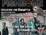 FISHBONE JAPAN TOUR 2013 – 5/31(金)大阪 ・ 6/2(日)静岡ITADAKI 2013 ・ 6/3(月)東京