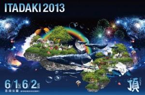 頂 ITADAKI 2013