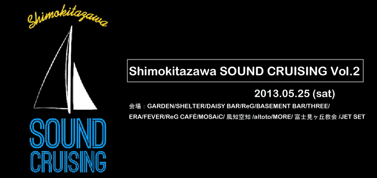 Shimokitazawa SOUND CRUISING Vol.2 最終ラインナップ!