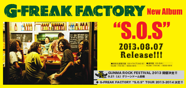G-FREAK FACTORY New Album 『S.O.S』 Release