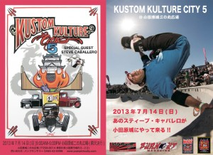 KUSTOM KULTURE CITY 5 - 2013.07,14(sun) at 小田原城址公園城二の丸広場 -SPECIAL GUEST- STEVE CABALLERO