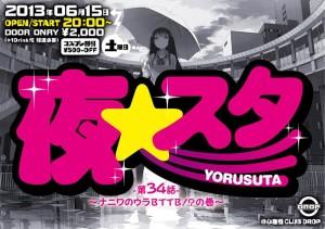 夜☆スタ-第三十四話- ~ナニワのウラBTTB!?の巻~ 2013.06.15(sat) at 心斎橋club drop
