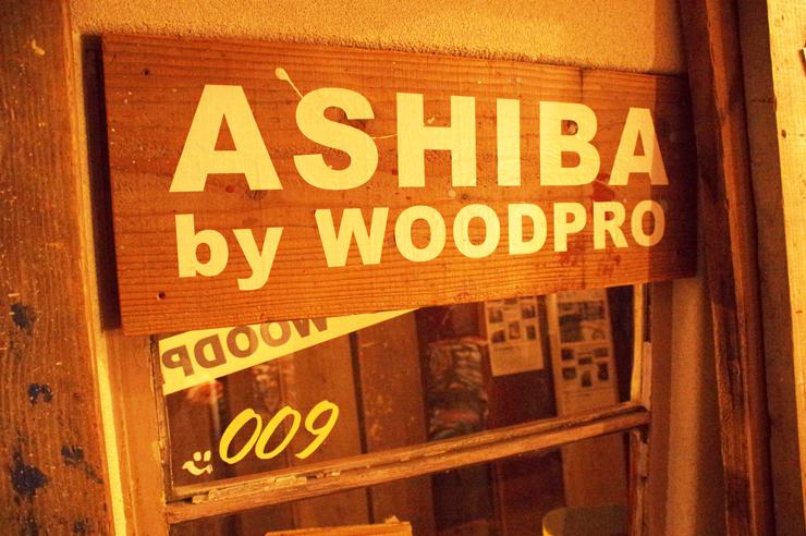 下北沢 RAINBOW SOKO 3 / レインボー倉庫 3 足場板  WOODPRO