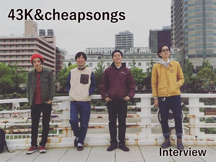 43K&cheapsongs インタビュー